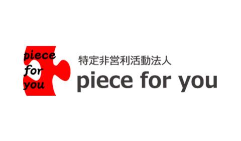 特定非営利活動法人 piece for you
